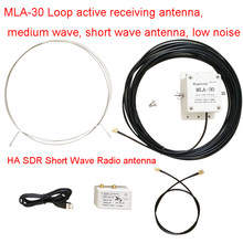 2020 Upgrade HA SDR Short Wave Radio Loop Antenna Active Receiving Antenna Low Noise Balcony Erection Ant 100kHz-30MHz MLA-30(China)