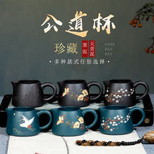Yixing Raw Ore Azure Mud Purple Sand Fair Cup Kung Fu Tea Have The Cup Part Tea Heat-resisting Parts But Tea Utensils Thickening
