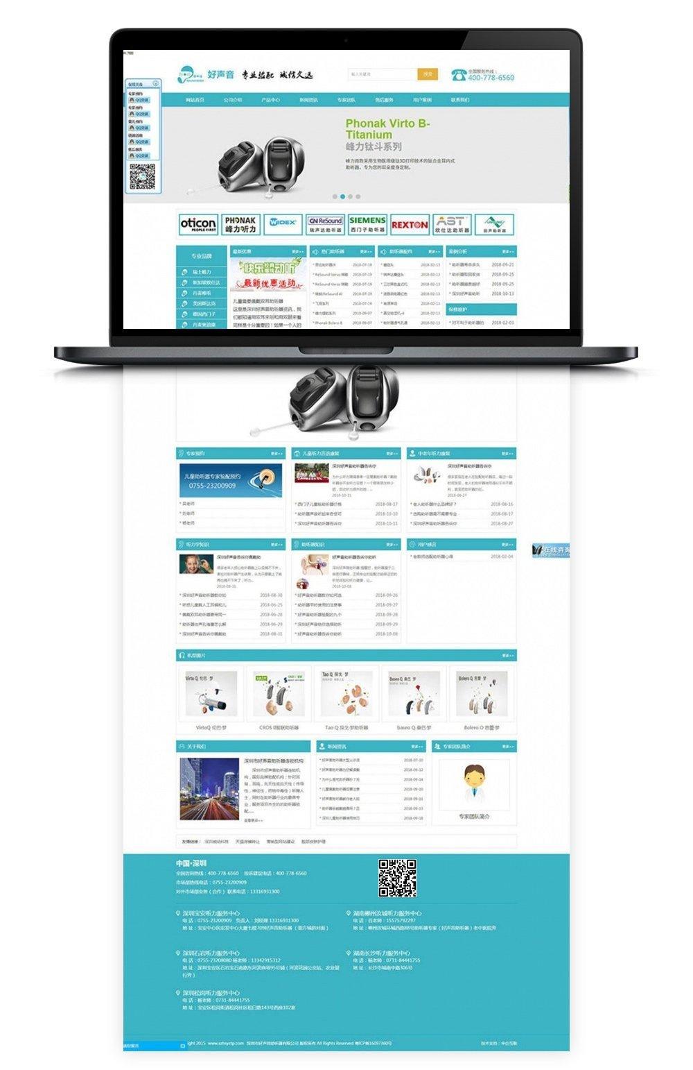 【织梦设备企业模板】蓝色风格助听器公司DEDECMS网站源码