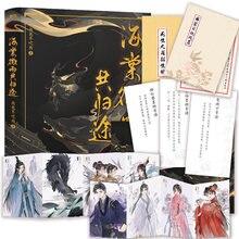 Китайская древняя китайская сказочная Фантастическая книга хаски и его белого кота Shizun для романтической фантастики