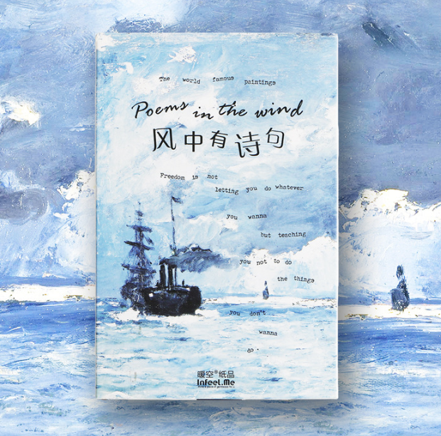 P149- Poem Wind Paper Postcard(1pack=30pieces)