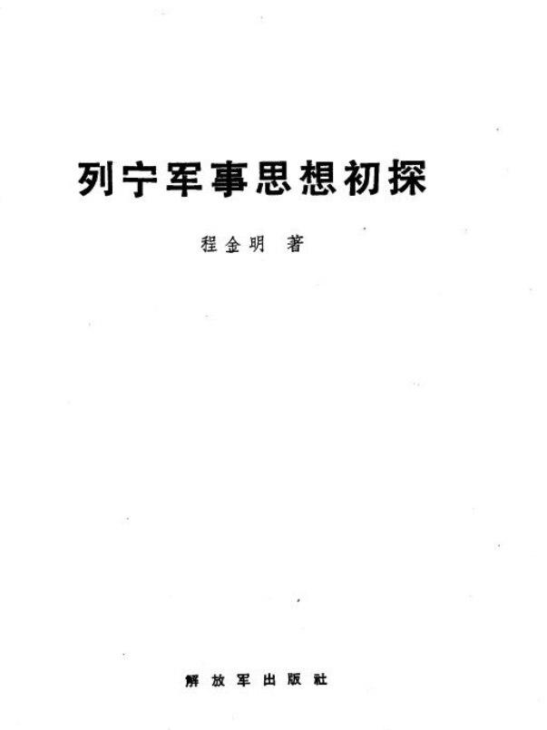 列宁军事思想初探_10355159(图1)