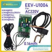 0.16м3/ч дроссельная заслонка работает независимо и состоит из EEV+ плата панели управления и 4 шт. температурных датчиков