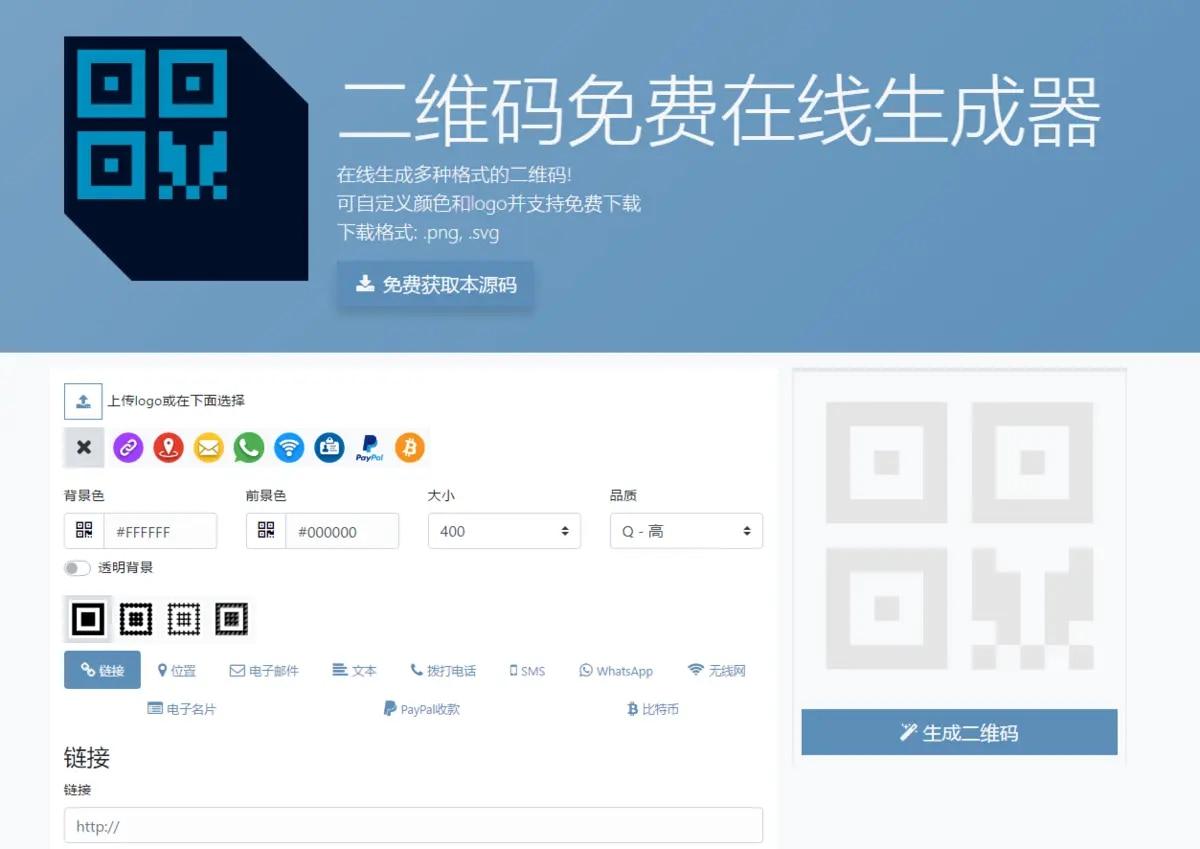 开源免费响应式QRcdr二维码生成网站源码