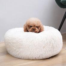 Мягкая длинная плюшевая флисовая кровать для домашних животных