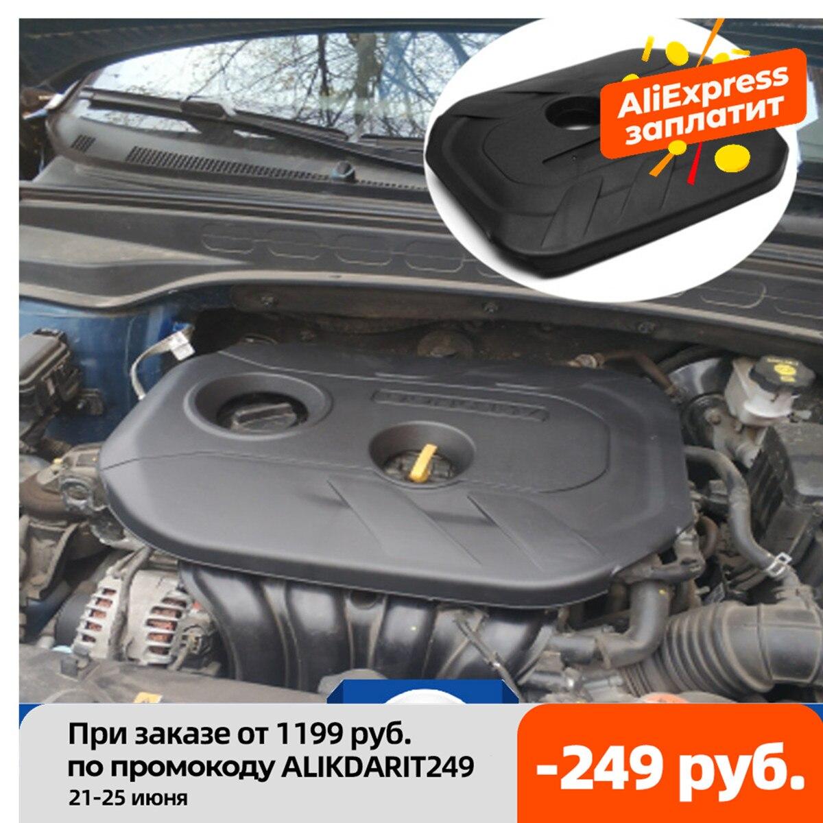 Пылезащитный чехол для автомобильного двигателя 2,0, цитируемый защитный чехол, декоративная крышка для Hyundai Creta IX25 2015 2016 2017 2018 2019