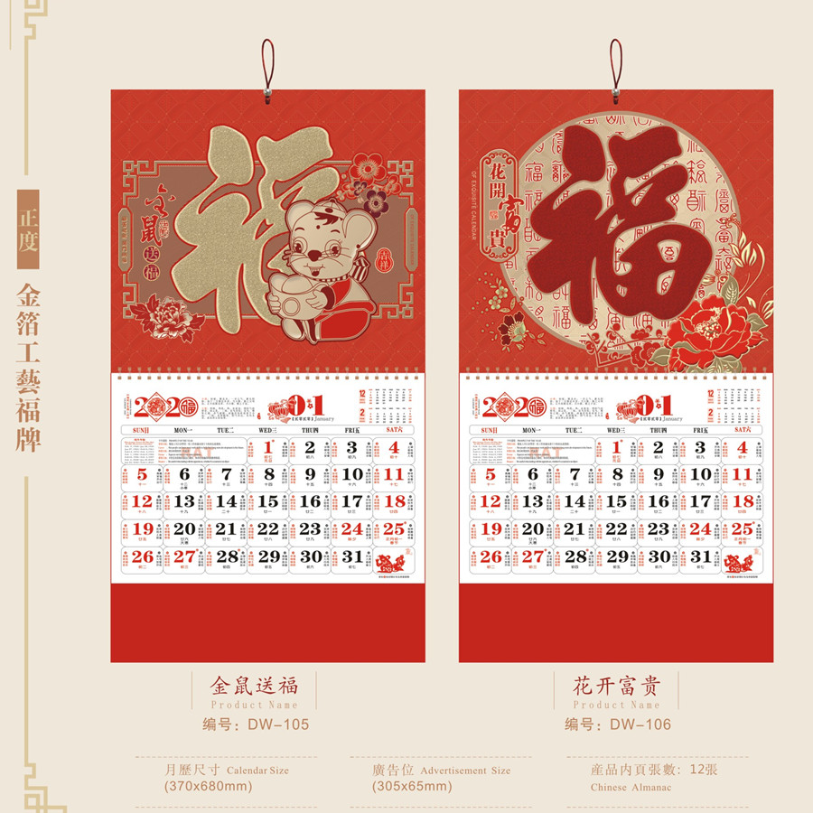 2020 Wall Calendar 12monthly Calendar Tags Printing China Fu Calendar 50pieces/lot