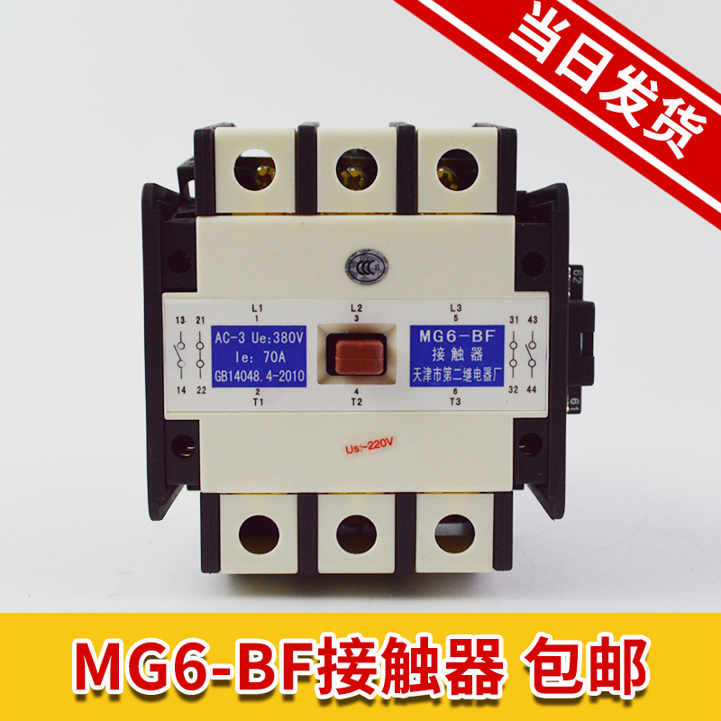 Tianjin Second Relay Factory Elevator MG6 BF AC220V 110V Seal Star Contactor Elevator Parts|Tool Parts| |  - title=