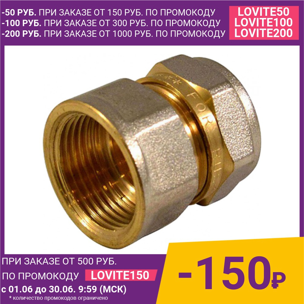 Pipe Fittings СТМ 1161017 Home Improvement Plumbing tube pipes adapter stm 26x3/4 internal thread ccf02634