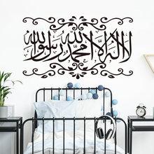 Calligraphie islamique Stickers muraux Kalma islamique musulman fleur citation inspirante mur décalque chambre salon vinyle décor