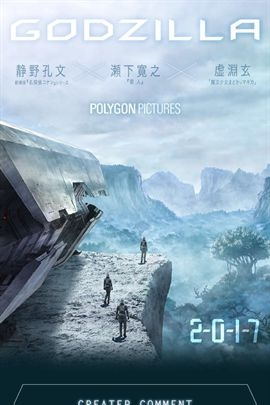 哥斯拉:怪兽行星HD高清日语