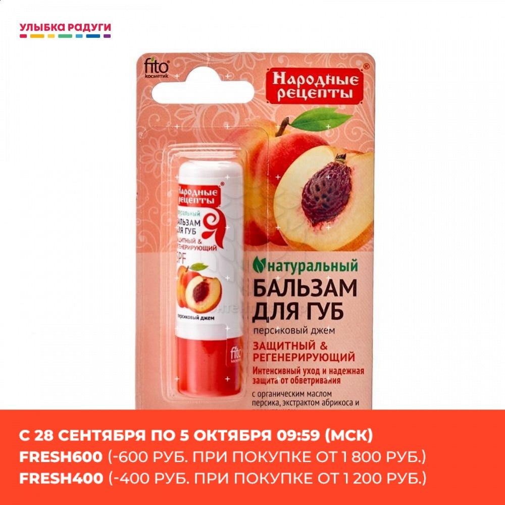 Бальзам для губ ФИТОкосметик Народные рецепты 4,5г в ассортименте|Бальзам для губ|   | АлиЭкспресс
