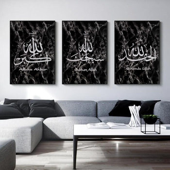 Marble Stone Islamic Wall Art Canvas Painting Wall Printed Pictures Calligraphy Art Prints Posters Living Room Ramadan Decor 1