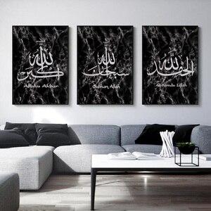 Image 1 - حجر الرخام الإسلامي الرسم على لوحات القماش الجدارية جدار الصور المطبوعة الخط الفن يطبع الملصقات غرفة المعيشة رمضان ديكور
