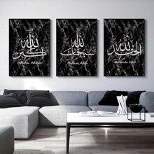 Quadros islâmicos para parede, pedra de mármore, arte de parede, pintura em tela com imagens de caligrafia, arte de decoração para sala de estar, ramadã