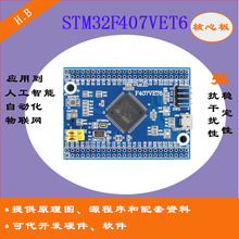 STM32F407VET6 Development Board Cortex-M4 STM32 Minimum System Board Arm Development Board Learning Board