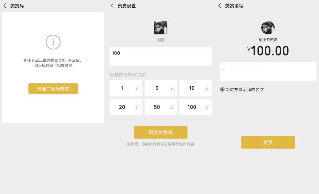 利用微信赞赏码解除微信收款码异常