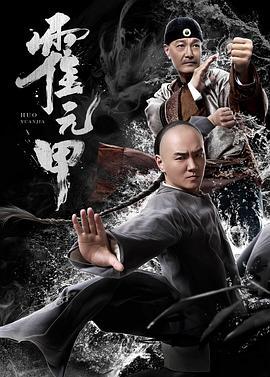 霍元甲2019(微电影)