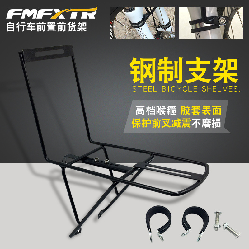 Mountain Bike Front Rack Front Fork Shelf Steel Suitable All V-Brake Disc Brakes Versatile Aluminum Alloy Bracket
