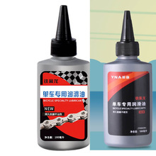 Chain-Oil Fork Cycling-Accessories Bicycle Road-Bike Special-Lubricant Dry--Lube Flywheel