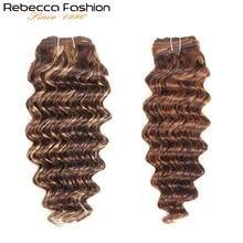 Rebecca tissage en lot Deep Wave brésilien naturel Remy, brun blond, 5 couleurs, 100g, Extensions de cheveux