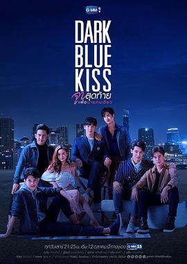 深藍之吻/憂藍戀曲