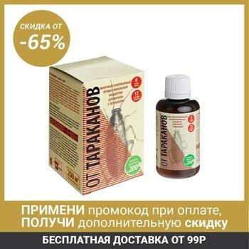 MKS cockroach remedy, bottle, 50 ml 3627352 home garden
