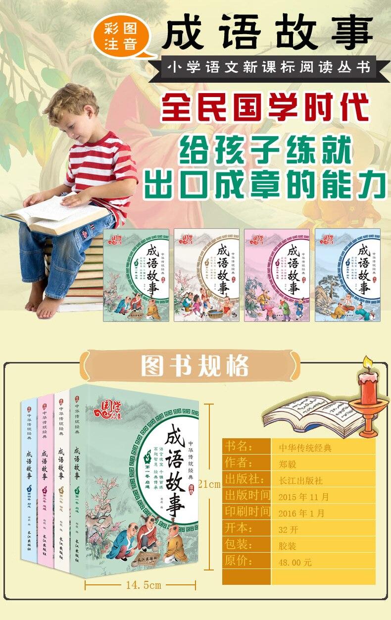 histórias inspiradoras para iniciantes com pinyin