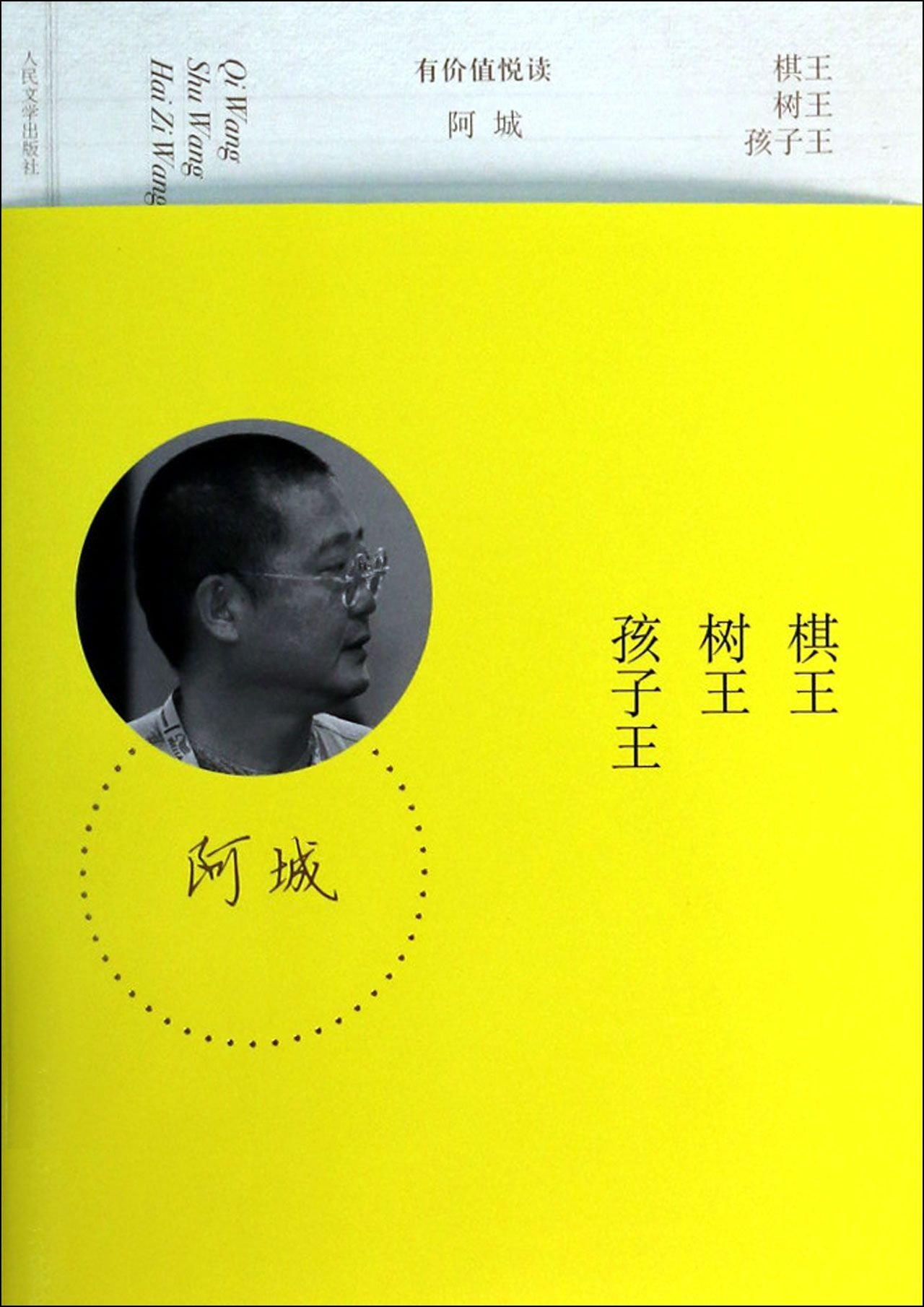 The King Of Chess, Tree And Children (Chinese Edition)