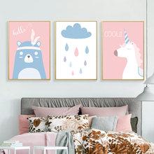 Мультфильм Милый Постер с изображением медведя Единорог обои