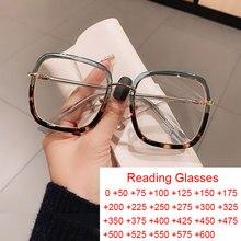 Montura de gafas con filtro verde claro azul leopardo para mujer, cuadrados Overszied anteojos de lectura, para eventos presbicia Plus + 1 + 2 + 6