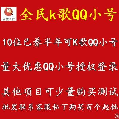 全民k歌授权高质量QQ小号,10位已养半年可K歌QQ小号/可做K歌业务/量大优惠QQ小号授权登录/其他项目可少量购买测试