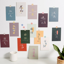 15Pcs/Set Ins Simple Chinese Motivational Card Room Dormitory Wall Diy Decoration Material Stationery Warm Reminder Postcard