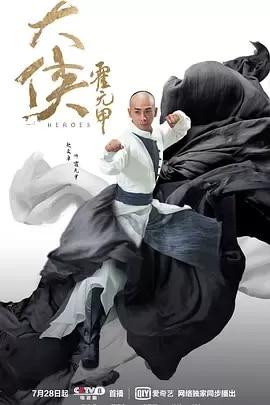 大侠霍元甲()