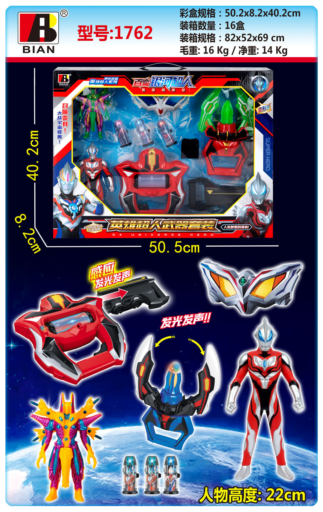 Ultraman Shining Sound Making Model Toy Robot 13 Movable Joint Galaxy Tiga Dynamo Superman Couple