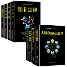 Guiguzi-Libro de estrategia de comunicación Interpersonal, 8 Uds., Ley de los caballeros de la muerte, sabiduría de los lobos, psicología con éxito