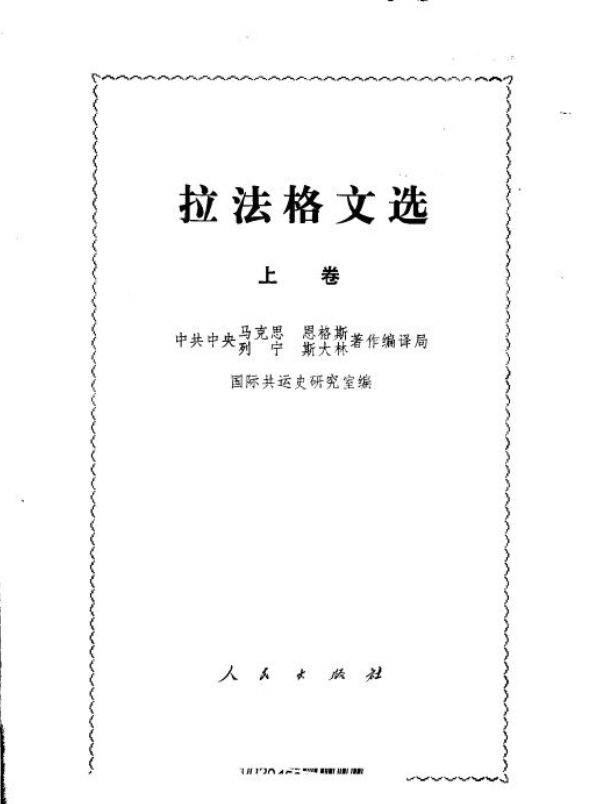 拉法格文选 (上卷)(图1)