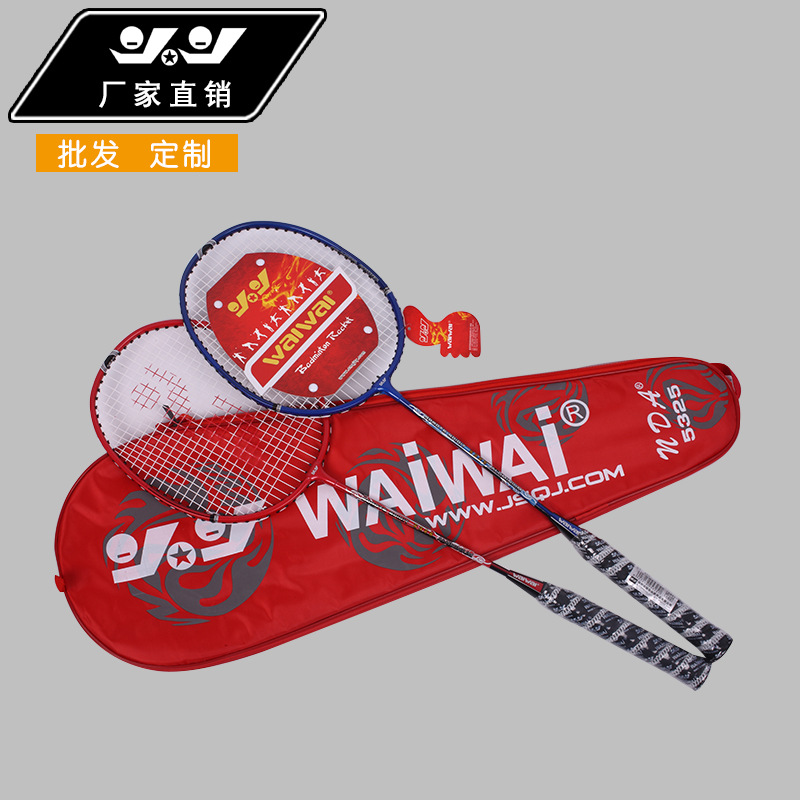 Manufacturers Direct Selling Two Sticks Waiwai Training Game Only 5325 Aluminium Alloy Badminton Racket-OEM Processing