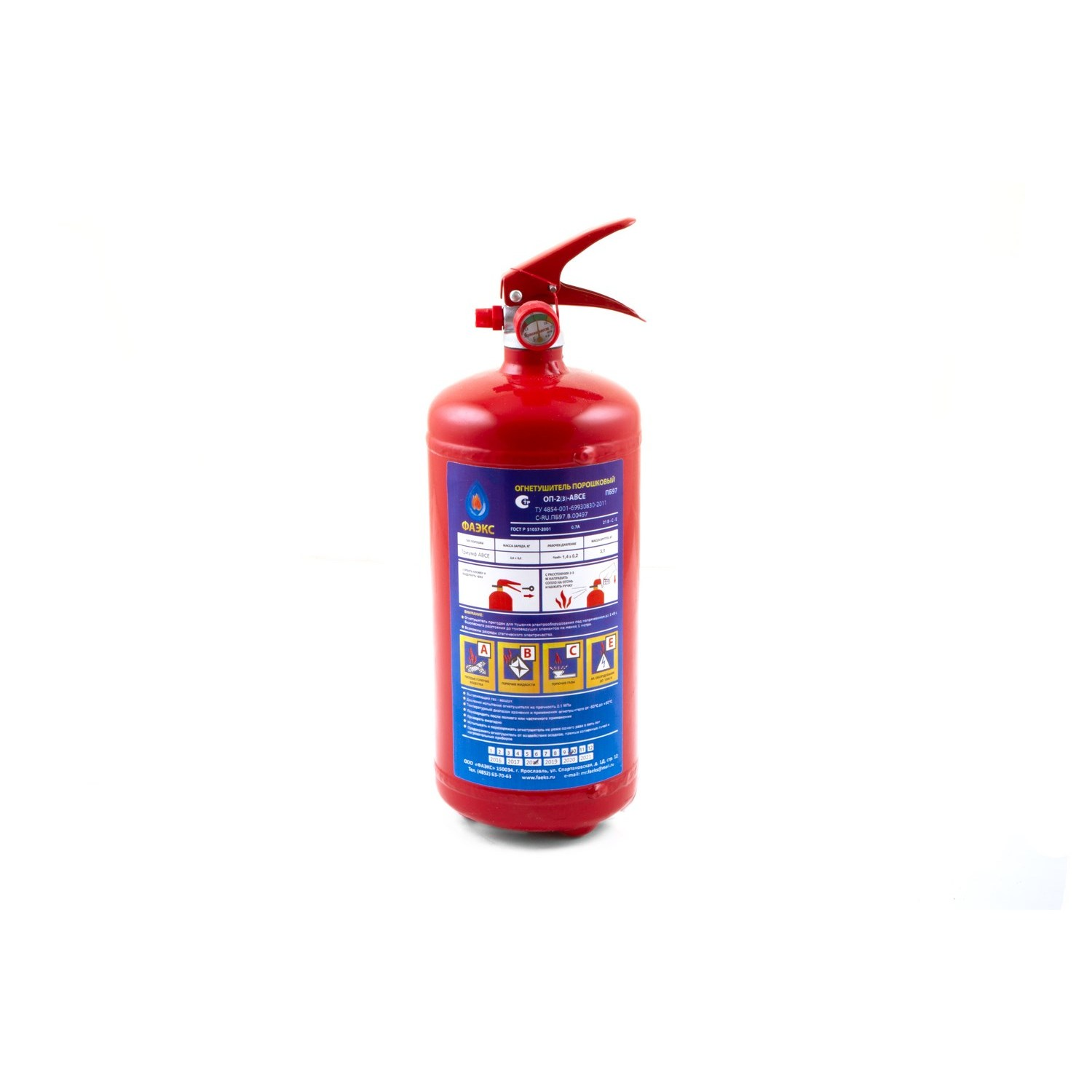 Fire Extinguisher ОП-2 (Z) AND All (фаекс)