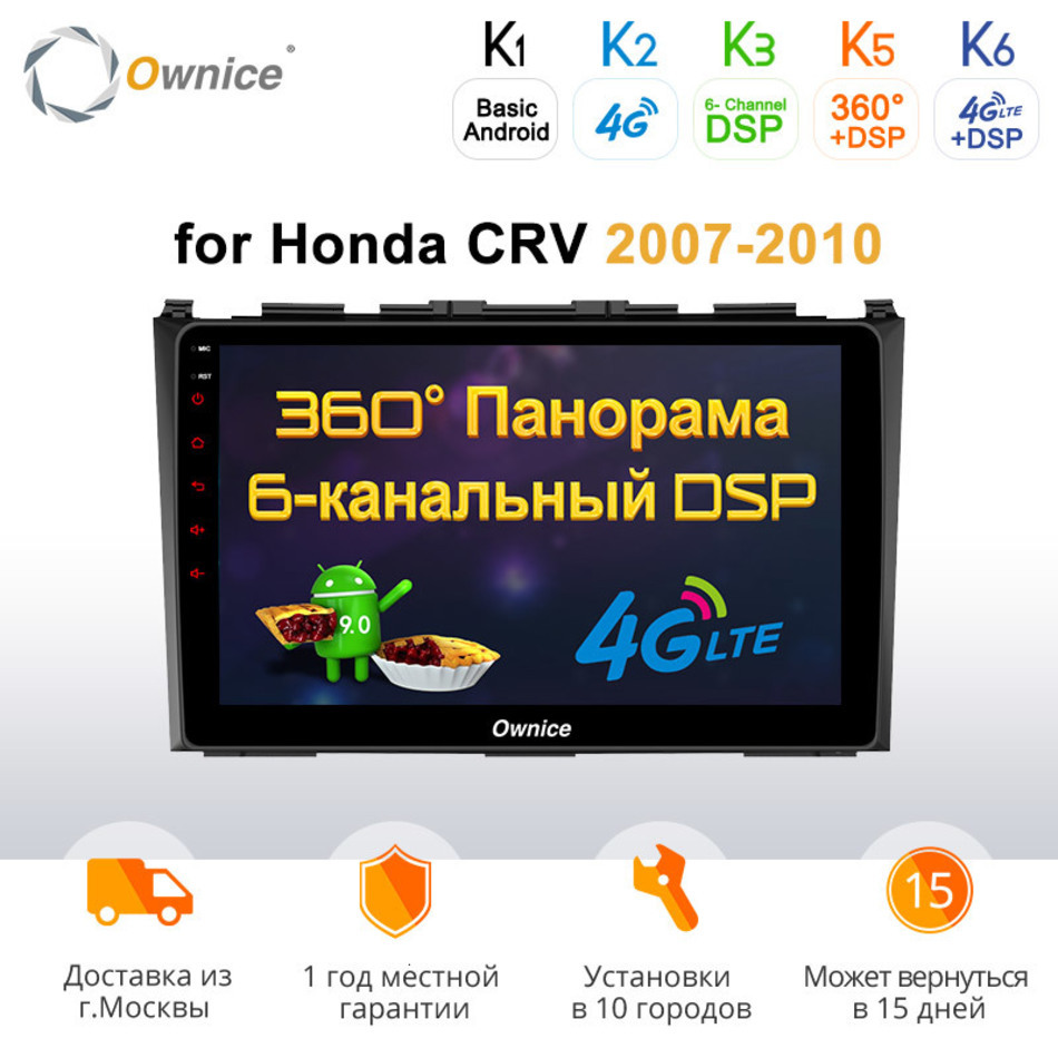 Ownice K1 K2 K3 K4 K5 K6 Android 9.0 Auto DVD Player Für Honda 2007 <font><b>2008</b></font> 2009 2010 <font><b>CRV</b></font> CR-V GPS navigation Stereo Video 4G DSP PC image
