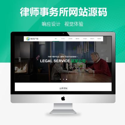 【织梦知识产权企业网站】DEDECMS响应式房产合同纠纷维权产权类法律咨询网站HTML5模板