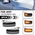 2 шт. Динамический светодиодный, боковой, габаритный фонарь мигалки лампы сигнала поворота Индикатор для Jeep Patriot Compass Commander Liberty Grand Cherokee