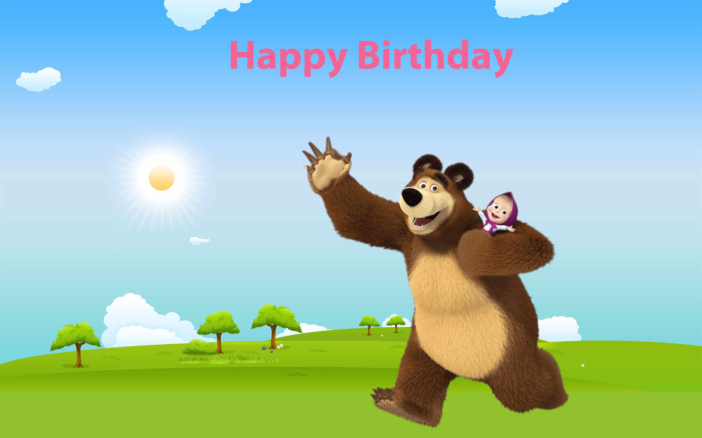 рисунок на день рождения маша и медведь это восемнадцатый счёту