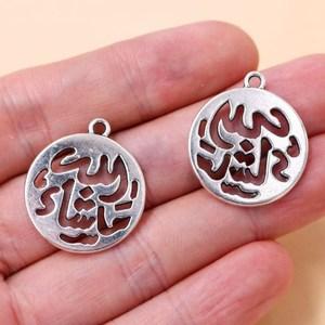 Image 2 - 10pcs/lot Silver Plated Islamic Typeface Earrings Bracelet Metal Pendant DIY Charm Muslim Jewelry Handicraft Accessories 25*22mm