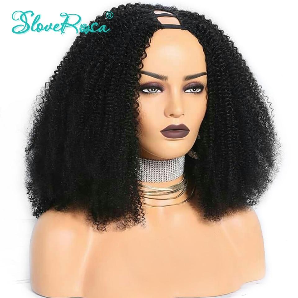 変態カーリー U パートウィッグ人毛かつら女性のためのブラジルの Remy 毛 150% 密度自然な色調節可能なストラップ slove ためローザ  グループ上の ヘアエクステンション & ウィッグ からの 人毛レースウィッグ の中 1