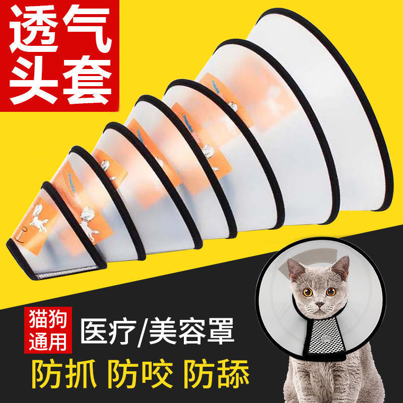 [Pet Hospital For] Elizabeth Ring Dog Neck Ring Dog Headgear Cat Pet Bandana Anti-Bite Supplies