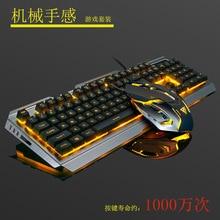 Direct sales V1 manipulator keyboard and mouse set notebook desktop wired gaming keyboard