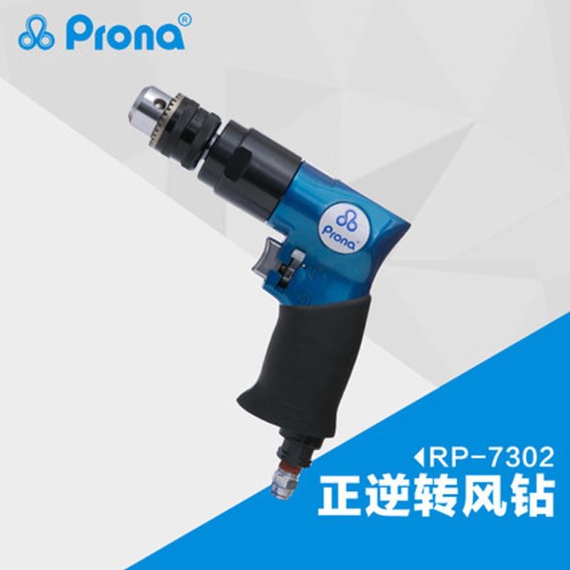 Prona пневматический резиновый пневматический инструмент вперед и назад пневматическая дрель RP-7302 пистолет Тип сверлить отверстия Реверсивн...