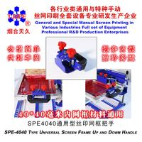 A Type DQS One Color balloon Complete set of screen printing equipment
