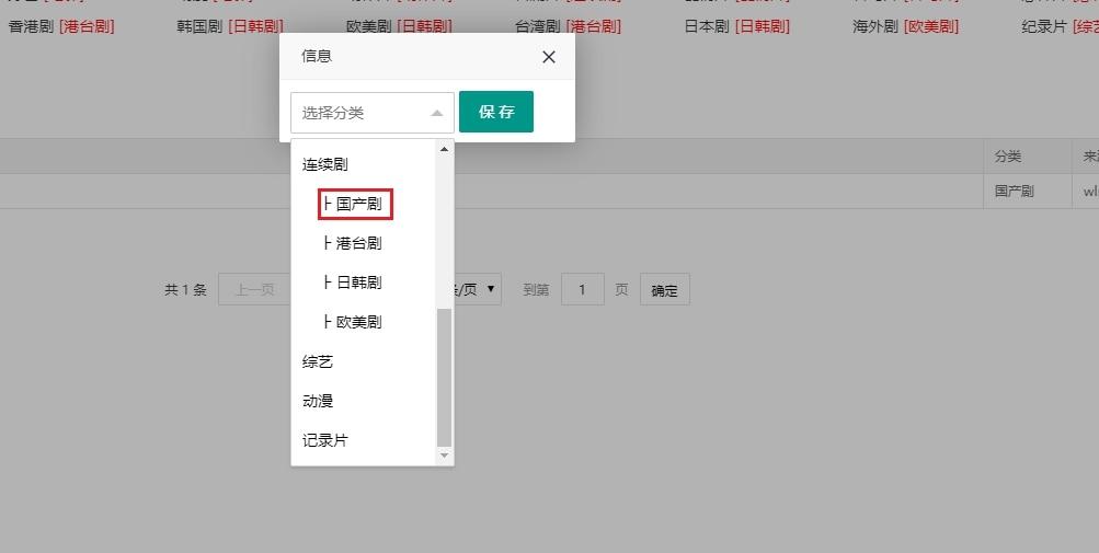 苹果CMSV10给视频添加扩展分类图文教程